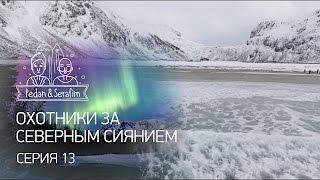 Нет слов  Серфинг за полярным кругом и северное сияние   Охотники за cеверным сиянием   Серия 13