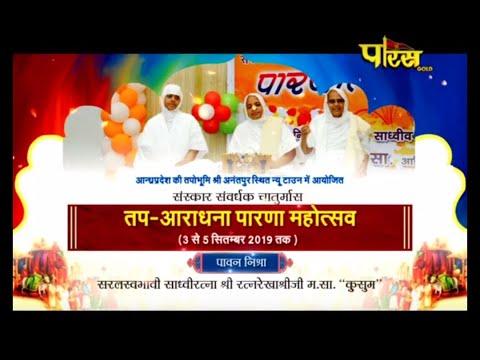 Download तप-आराधना पारणा महोत्सव | Tap Aaradhana Paaranaa Mahotsav | Anantapur(Andhra Pradesh)