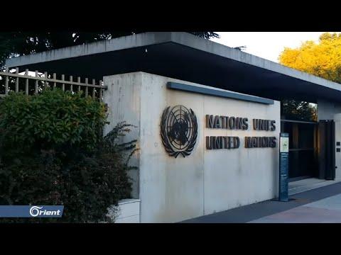الأمم المتحدة تدعو للإفراج عن المعتقلين في سجون أسد خوفا من تفشي كورونا  - نشر قبل 12 ساعة