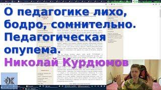 О педагогике лихо, бодро, сомнительно. Педагогическая опупема. Николай Курдюмов