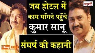 Kumar Sanu Biography In Hindi_90's Singer Kumar Sanu Life Story_Kumar Sanu Struggling Life_Naarad TV