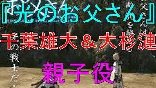 ドラマ『ファイナルファンタジーXIV 光のお父さん』が4月からMBS、TBS系...