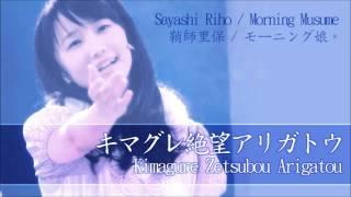 I own nothing! Full song this time ~ Kimagure Zetsubou Arigatou Say...
