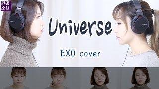 EXO 엑소 - Universe cover 여자 아카펠라 버전. 화음 파트들의 화면에서 어떠한 변화가 있는지 확인해보세요.