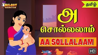 AA Sollalaam | Tamil Rhymes for Kids | 2D Animated Rhyme | Tamil Rhymes MP3