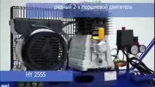 Ременной компрессор Hyundai HY 2555 смотреть