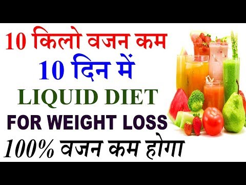 Liquid Diet For Weight Loss | Liquid Diet Plan To Lose Weight Fast 10Kg