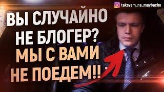 Яндекс такси! Вы с ютуба?? Мы с вами не поедем! Таксуем на майбахе!