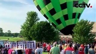 [中国新闻] 美国:热气球冲向聚会人群 1人受伤   CCTV中文国际