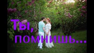 ТЫ, ПОМНИШЬ...Стихи, видеомонтаж  Людмила Бабкина; музыка, исполнение Владимир Калита.