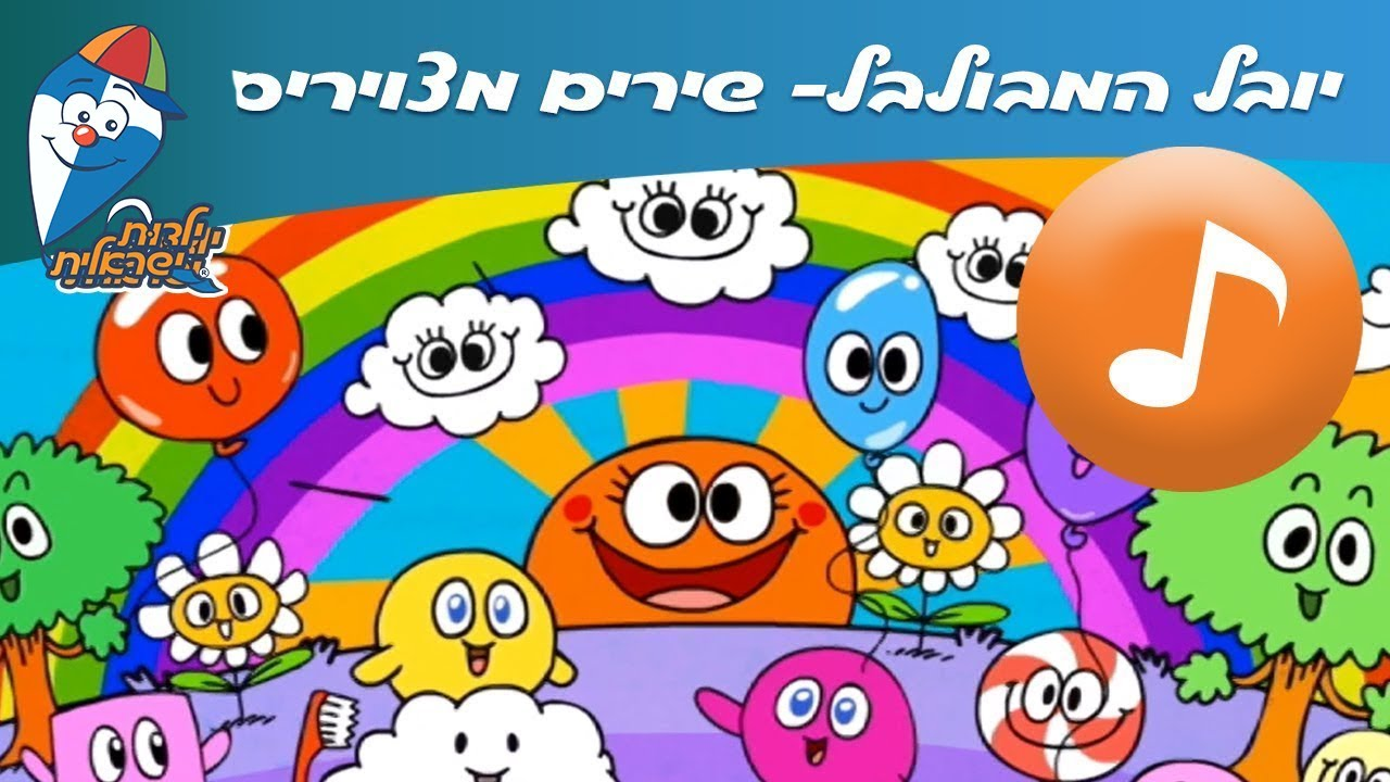 יובל המבולבל- שירים מצוירים: לא לשכוח לשמוח-שירי ילדות אהובים- הופ ילדות ישראלית
