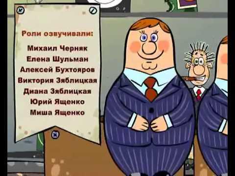 Random Movie Pick - Мультсериал Бизнес по Русски (лучший трейлер 2010) YouTube Trailer