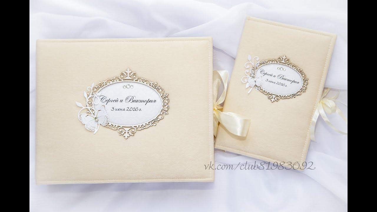 Скрапбукинг свадебный альбом фото