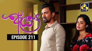Aeya Episode 211 || ''ඇය '' || 13th December 2020 Thumbnail