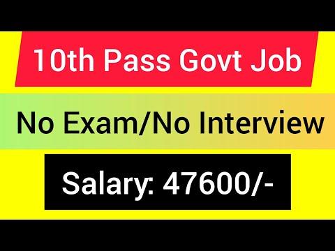10th Pass Govt Job 2019, No Exam/No Interview   Salary Rs.47600