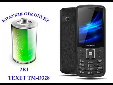 телефон с очень мощным аккумулятором Texet Tm-328!