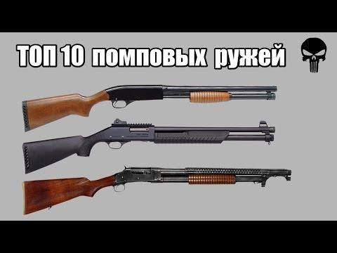 1] Обзор помпового ружья МР-135 - YouTube
