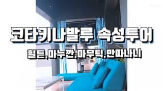 코타키나발루 힐튼 수영장, 섬투어 (날씨중요!)