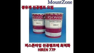마운트존 광유계진공펌프오일 hiren77p 피스톤 타입…