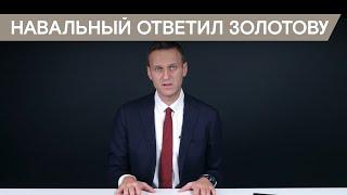 Навальный вызвал Золотова на дебаты