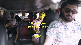 KASO - أسلوب حر #٢ / FREESTYLE #2