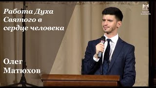 """""""Работа Духа Святого в сердце человека"""" - Олег Матюхов, проповедь"""