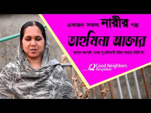 Story of Tahmina |Gulshan FDP| Good Neighbors Bangladesh