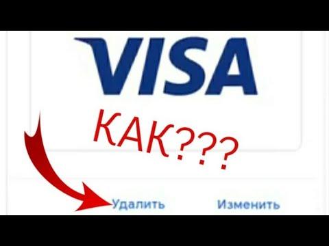 Как удалить банковскую карту из Google Pay