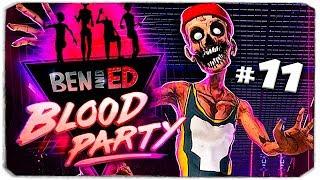 """ПОПРОБУЙ НЕ БОМБАНУТЬ! - ДАША И БРЕЙН В ИГРЕ """"Ben and Ed - Blood Party"""", #11"""