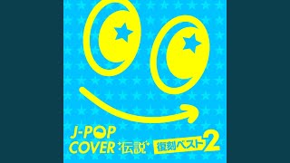 Provided to YouTube by TuneCore Japan キューティーハニー (Cover ver.) · Yui Yamamoto J-POP カバー伝説 -復刻ベスト 2- ℗ 2018 FARM RECORDS Released ...