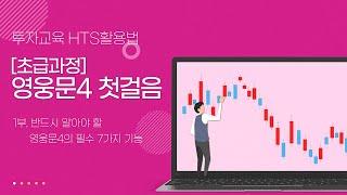 키움증권 HTS활용법 영웅문4 첫걸음(20.06.10)