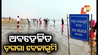 Tourism affected at Dagara sea beach in Balasore