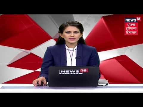 ਸ਼ਾਮ ਦੇ ਤਾਜ਼ਾ ਖ਼ਬਰਾਂ | PUNJAB NEWS | DECEMBER 10, 2018