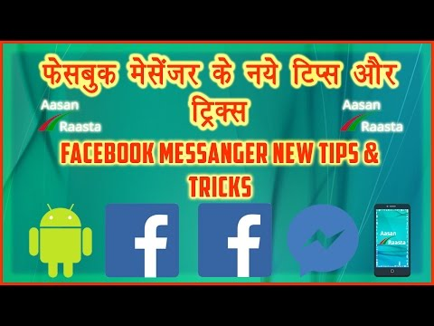 Best Facebook Messenger Tips & Tricks 2016 HINDI Video