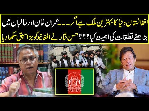 Hassan Nisar: افغانستان دنیا کا بہترین ملک ہے اگر۔۔۔حسن نثار نے افغانیو کو بڑا سبق سکھا دیا