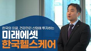 [제 펀드, 제가 소개합니다] 미래에셋 한국헬스케어 펀…