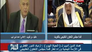 أديب: قمة التعاون الخليجي «مريض» على جهاز تنفس صناعي
