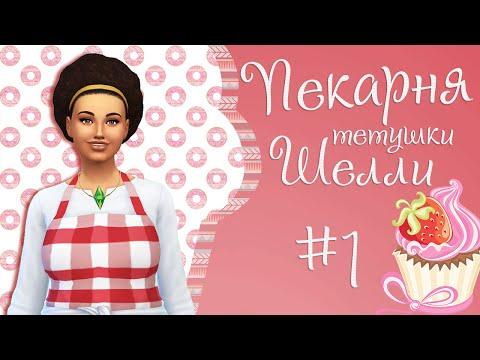 The Sims 4 Пекарня тетушки Шелли #1 Первый торт комом ✿