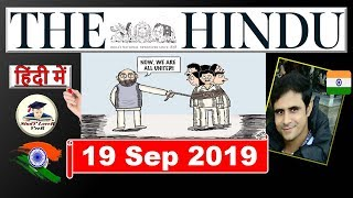 The Hindu Newspaper Analysis 19 September 2019, USA & Iran, USA & Afghan, Public Safety Act