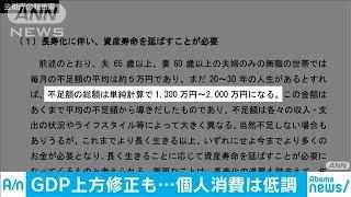 GDP上方修正も・・・将来への不安で消費低迷(19/06/10)