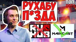 Maincast ПОБЕДИЛ RuHub!?😱 | ВИЛАТ РОФЛИТ С Empire | Топ dota