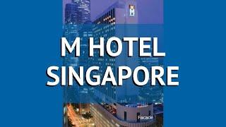 M HOTEL SINGAPORE 4* Сингапур обзор – отель М ХОТЕЛ СИНГАПУР 4* Сингапур видео обзор