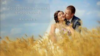 Классная свадьба. Самара, красивое свадебное видео HD.