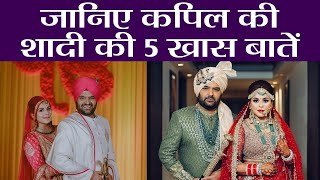 Kapil Sharma - Ginni Wedding: Know This special thing about this marriage | Boldsky
