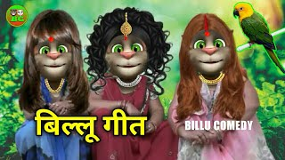 Pani piyen re Suga nadiya kinare || बिल्लू गीत || Khortha billu comedy song ||  Billi song 2020