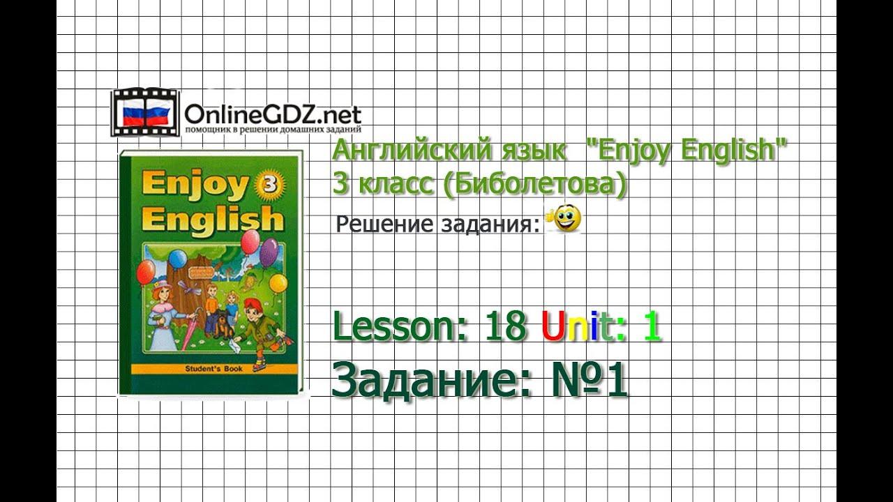Enjoy english 3 класс рабочий тетрадь с.22 lesson 18 м.з.биболетова