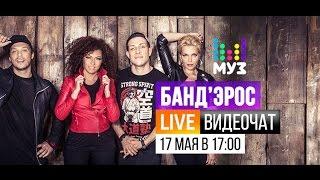 Видеочат со звездой на МУЗ ТВ  Банд'Эрос