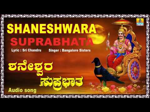 ಶನೇಶ್ವರ ಸುಪ್ರಭಾತ-Shaneshwara Suprbhatha I Kannada Devotional Song I