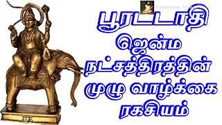 பூரட்டாதி ஜென்ம நட்சத்திரத்தின் முழ வாழ்க்கை ரகசியம்  -  Sattaimuni Nathar
