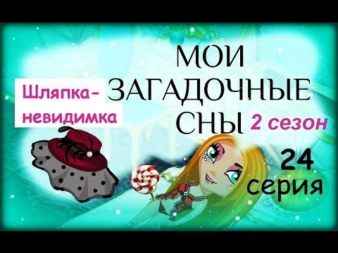 Аватария с озвучкой МОИ ЗАГАДОЧНЫЕ СНЫ 24 серия Шляпка-невидимка